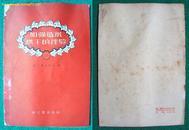 加强造纸烘干的经验(1959年轻工业出版社初版)