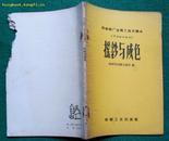 摇纱与成包(棉纺织厂运转工技术读本,1959年纺织工业出版社初版)