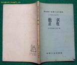 整经(棉纺织厂运转工技术读本,1959年纺织工业出版社初版)