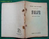 织部试验(棉纺织厂运转工技术读本,1959年纺织工业出版社初版)