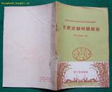 甘蔗渣制硬纤维板(1959年轻工业出版社初版)