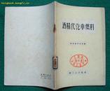 酒精代汽车燃料(1959年轻工业出版社初版)