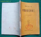 烤烟的栽培和加工(1958年科学技术出版社初版)