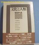 文化と人类 日语原版