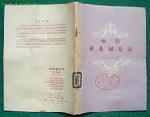 味精简易制造法(1959年轻工业出版社初版)