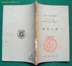 制皂工业(化学工业丛书,1951年中华书局5版)