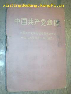 中国共产党章程(中国共产党第九次全国代表大会一九六九年四月十四日通过)