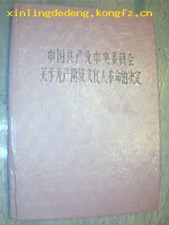 中国共产党中央委员会 关于无产阶级文化大革命的决定(一九六六年八月八日通过)硬精装