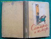 1955年外文版精装插图本《讽刺与幽默》第2分册