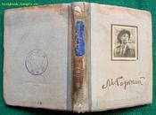 1952年外文版精装本《高尔基八卷集》全—册