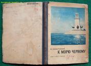 1953年外文版精装插图本*道林纸《到黑海去》全—册