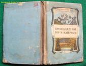 1956年地理类外文版精装全图本*《山和大陆的起源》*全—册