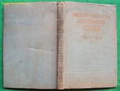1958年外文版精装插图本《苏联经济地理》硬精装全—册
