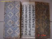 民国册页<<玉皇宥罪锡福宝忏>>(总72张140面)