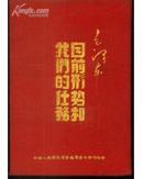 云南印1950年代毛泽东著作布面精装本:《目前形势和我们的任务》