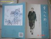 2001年远方出版社出版<<鲁人人物>>(有主编李朝晖签名)