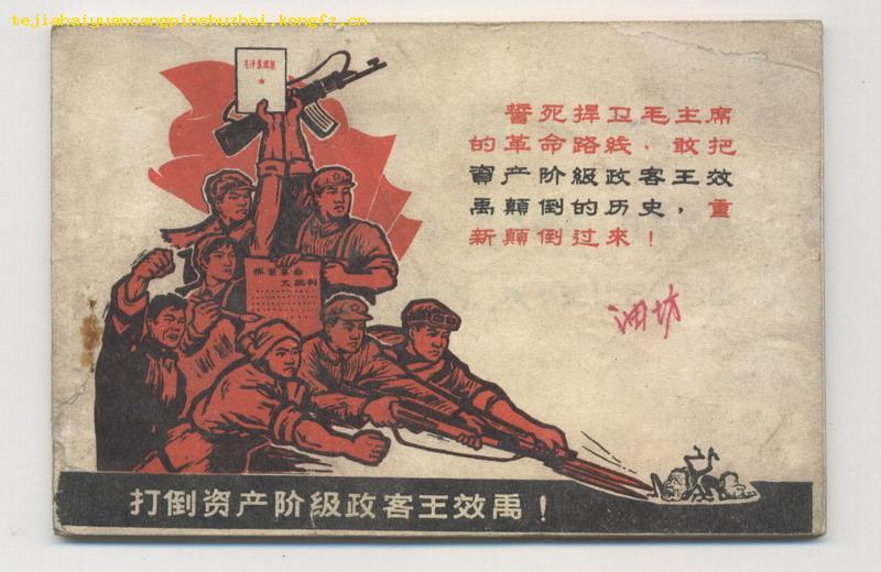 漫画连环画:打倒资产阶级政客王效禹!(文革精品连环画)
