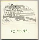 60年代老版连环画:刘三姐 【1962年1版1印 线装订 仅印2075册 品佳 全国第一届(1963年)连环画创作评奖获奖作品】