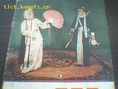 戏剧报(1957年-24期)