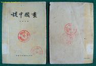 1958年中国古典艺术出版*沈叔羊著《谈中国画》