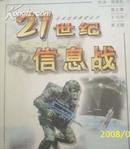 (未来)21世纪信息战--未来战争展望丛书