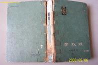 李双双 从小说到电影 63年1版北京1印 硬壳精装本 有图