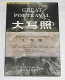 大写照—1998年湖北战胜特大洪水纪实(8开画册精装)