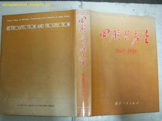 回顾与展望—新中国国防科技工业(1949-1989)8开精装大型画册内有大量图片及文字解说