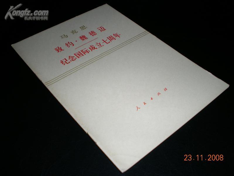 致约·魏德迈(1852年3月5日)/纪念国纪成立七周年 单行本