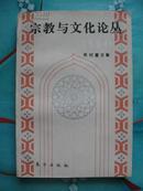 宗教与文化论丛(1994)