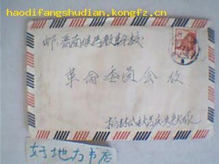 信封:晋南侯马教干校革命委员会