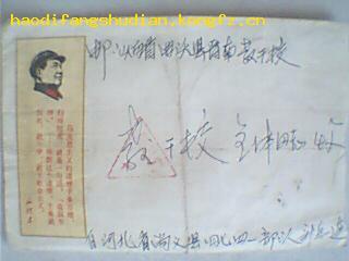 信封:邮:山西省曲沃县晋南干校教干校全体同志