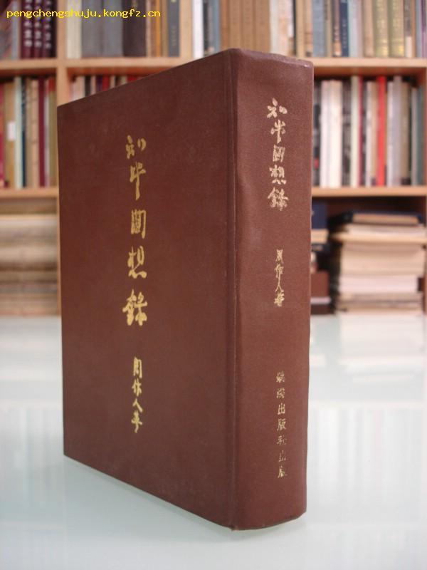 知堂回想录(1970年 听涛出版社 精装本)