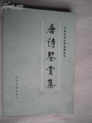 唐诗鉴赏集 [中国古典文学鉴赏丛刊]