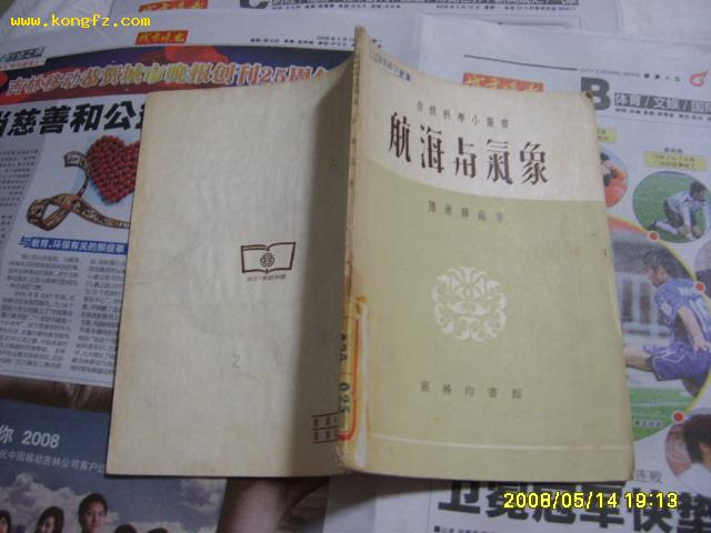 《航海与气象》1953年出版,印3001-7000册。