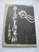 曹志桂书法艺术(1986年初版)//著名书法家曹志桂签赠本