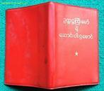 文革精装本*1968年缅文1版*94开小巧可爱*《毛主席的五篇著作》*品佳!