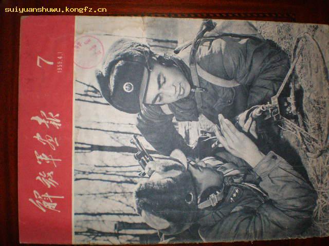 解放军画报(1959.7)(8开本)
