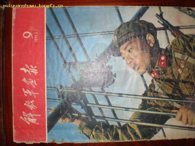 解放军画报(1959.9)(8开本)