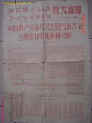 """1969年4月1日<<文汇报>><<解放日报>><<工人造反报>><<支部生活>>""""**九大**新闻公报""""特大喜报"""