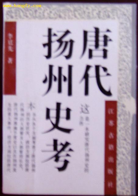 唐代扬州史考