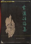 古汉语论集
