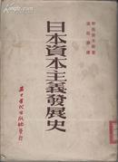 +  日本资本主义发展(竖繁)仅印3000册