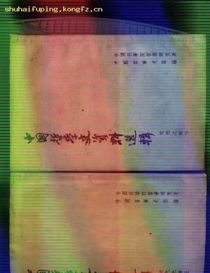中国哲学史资料选辑(近代之部59版62印)2册全