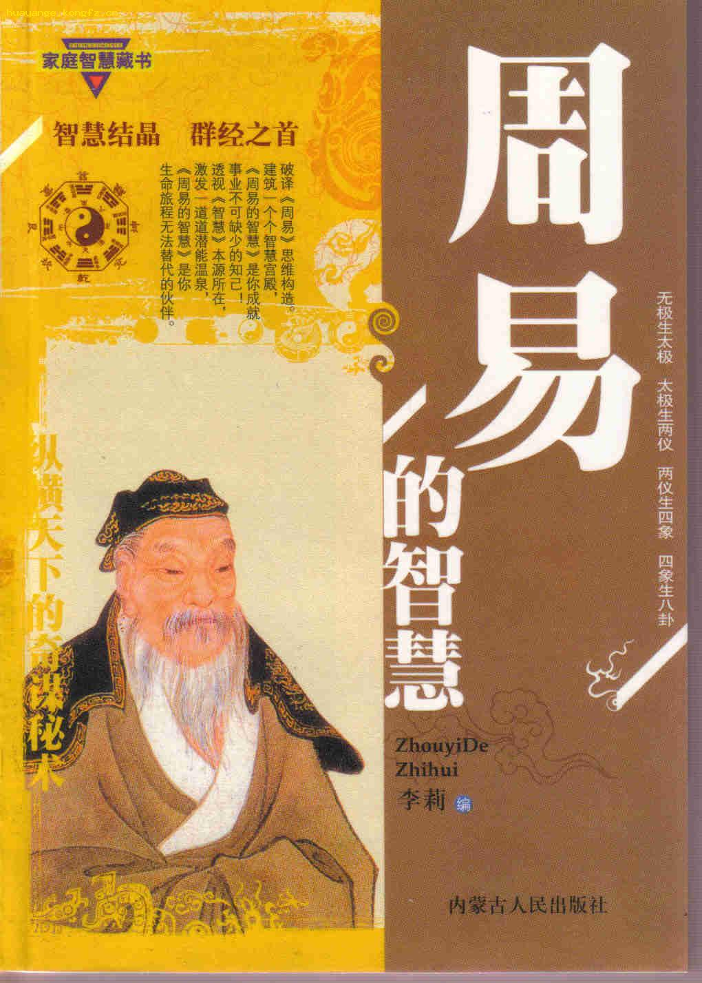 周易的智慧-李莉编著-内蒙古人民出版社2008年出版-16开本308页