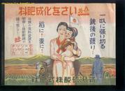 日本早期肥料广告(2张)