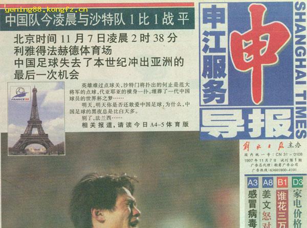 [电视柜-左1]《申江服务导报》1997.11.07试刊1期/8开32版。