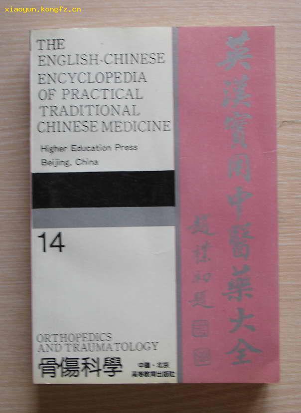 英汉实用中医药大全 骨伤科学  1992年初版 印量少 4273册