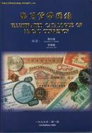 货币图录(见描述)