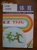 山东省初级中学试用课本——体育(三)(二年级上学期用)
